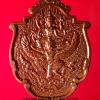 เหรียญนารายทรงครุฑเนื้อทองแดง รุ่นแรก หลวงปู่กาหลง เขี้ยวแก้ว