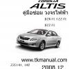 หนังสือ วงจรไฟฟ้ารถยนต์ TOYOTA Altis 2008.12