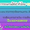 บริการรถเครนกาญจนบุรี
