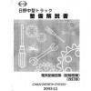 หนังสือ วงจรไฟฟ้า HINO Ranger Pro 2003-11 FD JO8C-UG 4ปลั๊ก ปี 2003-11 สำหรับเครื่องเซียงกง ภาษาญี่ปุ่น