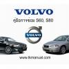 หนังสือคู่มือการซ่อม Volvo S60, S80 ทั้งคัน