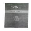 หนังสือ WIRING DIAGRAM NISSAN CREW เครื่องยนต์ NA20P (LPG) '98 ~ (JP)