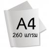 กระดาษอาร์ตการ์ดมัน 2 หน้า 260 แกรม/A4 (500 แผ่น)