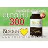 Ze-Oil Gold ซีออยล์ โกลด์ น้ำมันสกัดเย็น 4 ชนิด (300 เม็ด)