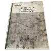 หนังสือ วงจรไฟฟ้า รถบรรทุก ISUZU ทั้งคัน เครื่องยนต์ 6SD1-TC, 6WG1-TC สำหรับเครื่องเซียงกง ภาษาญี่ปุ่น