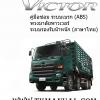 หนังสือ คู่มือซ่อม ระบบ เบรก ABS พวงมาลัยพาวเวอร์ และระบบรองรับน้ำหนัก รถบรรทุก HINO 500 Series (Hino victor 500)