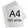 กระดาษอาร์ตมัน 105 แกรม A4