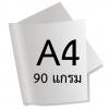 กระดาษอาร์ตมัน 90 แกรม A4