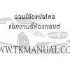 หนังสือ รวมโค๊ดรหัสปัญหา ไฟโชว์ เครื่องยนต์, เกียร์, ABS, Air Bag รถยนต์ ตามยี่ห้อ แปลเป็นภาษาไทย
