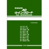 หนังสือ วงจรไฟฟ้า (Wiring Diagram) NISSAN AD WINGROAD (1999-11~)