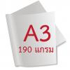 กระดาษอาร์ตการ์ดมัน 2 หน้า 190 แกรม/A3 (500 แผ่น)
