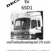 หนังสือ คู่มือซ่อมเครื่องยนต์ ISUZU DECA 6SD1 270 แรงม้า