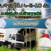 รถรับจ้างในจังหวัดนนทบุรี
