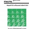 หนังสือ คู่มือซ่อม ข้อมูลทั่วไป เครื่องยนต์ คลัตช์ เกียร์ MITSUBISHI FUSO FK, FN