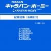 หนังสือ วงจรไฟฟ้า (Wiring Diaram) รถยนต์ Nissan CARAVAN-HOMY ปี 1988 เดือน10