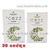 ยาคอส อ้วยอันโอสถ YA COZZ (30 แคปซูล แบบกล่อง)