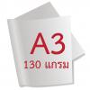กระดาษอาร์ตด้าน 130 แกรม A3