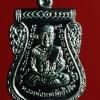 เหรียญเลื่อนสมณศักดิ์ เนื้อเงิน หลวงพ่อชำนาญ วัดชินวรารามวรวิหาร