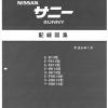 หนังสือ วงจรไฟฟ้า (Wiring Diaram) รถยนต์ Nissan SUNNY B14 ปี 1994