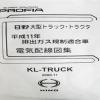 หนังสือ วงจรไฟฟ้า HINO PROFIA เครื่องยนต์ F21C, K13, P11C สำหรับเครื่องเซียงกง ภาษาญี่ปุ่น