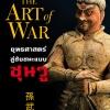ยุทธศาสตร์สู่ชัยชนะแบบ ซุนวู พิมพ์ครั้งที่ 3