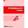 หนังสือ Wiring Diagram Mazda PREMACY 2001.06~ (JP)