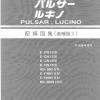 หนังสือ วงจรไฟฟ้า (Wiring Diaram) รถยนต์ Nissan PULSAR LUCINO ปี 1997