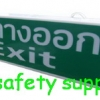 กล่องไฟทางหนีไฟ กล่องไฟทางออก ชนิดกล่องกลาง (Exit Sign Lighting Max Bright C.E.E. Box LED Series)