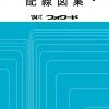หนังสือ วงจรไฟฟ้า รถบรรทุก ISUZU FORWARD เครื่องยนต์ 6HK1 6HH1 6HL1 (2004-4~)