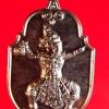 เหรียญพระพิฆเนศ เนื้อตะกั๋ว หลวงพ่อชำนาญ วัดชินวรารามวรวิหาร