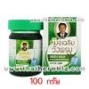 ยาหม่องสมุนไพรวังพรม เสลดพังพอน หมอเฉลิมวังพรม (ชนิดเย็น) 100g