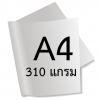 กระดาษอาร์ตการ์ดมัน 310 แกรม A4