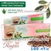 ราสยาน ยาสีฟันสมุนไพรกานพลู ผสมว่านหางจระเข้+ใบฝรั่ง ISME Rasyan (หลอด 100 กรัม)