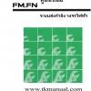 หนังสือ คู่มือซ่อม ระบบส่งกำลัง,ช่วงล่าง,เบรค,WIRING DIAGRAM วงจรในหัวเก๋ง MITSUBISHI FUSO FK, FN