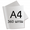 กระดาษอาร์ตการ์ดมัน 2 หน้า 360 แกรม A4