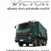 หนังสือ คู่มือซ่อม หัวเก๋ง อุปกรณ์เสริม และระบบไฟ รถบรรทุก HINO 500 Series (Hino victor 500)