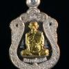 เหรียญพิมพ์เสมาจิ๋ว เนื้อเงินหน้าทองคำ หลวงพ่อรวย ปาสาทิโก วัดตะโก