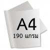 กระดาษอาร์ตการ์ดมัน 2 หน้า 190 แกรม/A4 (500 แผ่น)