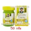 ยาหม่องสมุนไพรวังพรม ไพล หมอเฉลิมวังพรม (ชนิดเย็น) 50g