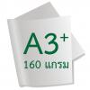 กระดาษอาร์ตมัน 160 แกรม A3+