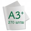กระดาษอาร์ตการ์ดมัน 1 หน้า 270 แกรม/A3+ (500 แผ่น)