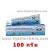 ยาสีฟันสมุนไพร อภัยภูเบศร ขนาด 100 กรัม