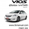 หนังสือ วงจรไฟฟ้ารถยนต์ TOYOTA VIOS 2007.03
