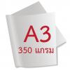 กระดาษอาร์ตการ์ดมัน 1 หน้า 350 แกรม A3