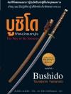 บูชิโด วิถีแห่งนักรบซามูไร (ปกแข็ง)