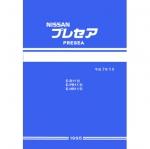 หนังสือ วงจรไฟฟ้า (Wiring Diagram) NISSAN PRESEA R11 (1995-1~)