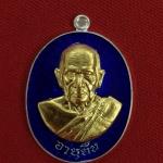 เหรียญอายุยืน เนื้อเงินหย้ากากทองคำ หลังยันต์ ลงยาน้ำเงิน หลวงพ่อฟู วัดบางสมัคร