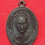 เหรียญหล่อโบราณรุ่นแรก เนื้อเหล็กน้ำพี้ หลวงปู่เจ้าคุณทอง วัดปลดสัตว์
