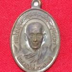 เหรียญหล่อโบราณรุ่นแรก เนื้อทองระฆัง หลวงปู่เจ้าคุณทอง วัดปลดสัตว์