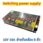 Switching Power Supply 12V 10A